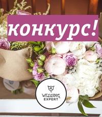 Выиграй букет за 2500 рублей!