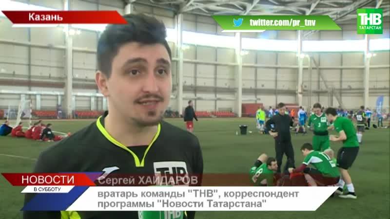 Футбольная команда ТНВ принимает участие в Зимних корпоративных играх