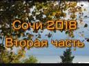 Сочи 2018 Часть 2 Виды на Сочи, Змейковские водопады
