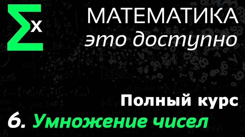 Умножение чисел / Математика с нуля / Exponenced