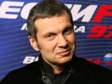 Владимир Соловьев разоблачает дезу и жестко стебётся над ее автором