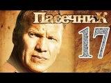 Пасечник 17 серия 21.10.2013 деревенский детектив сериал