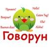 """Курсы иностранных языков """"Говорун"""" в Солнцево"""