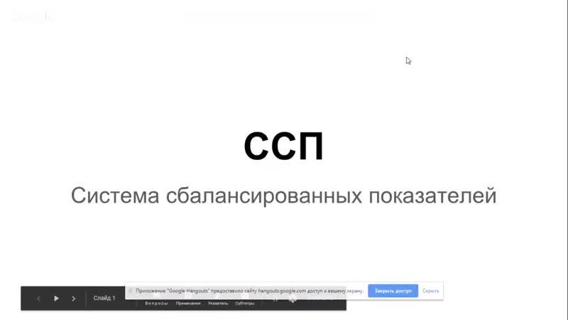 Сбалансированная система показателей. Вебинар. 17.10.18