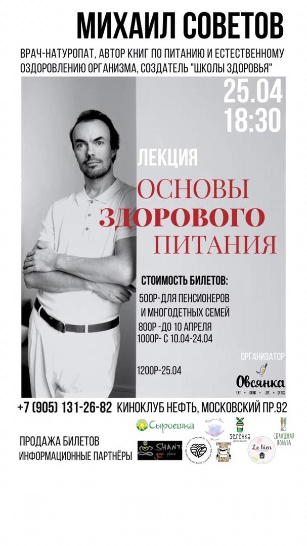 Афиша Ярославль Михаил Советов в Ярославле. 25.04