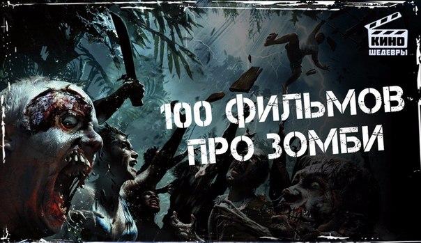 100 фильмов ужасов про ужасающих Зомби ????