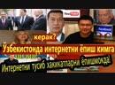 Ўзбекистонда интернетни ёпиш кимга керак Интернетни тусиб хакикатларни ёпишмокда