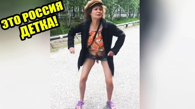 ЭТО РОССИЯ ДЕТКА!ЧУДНЫЕ ЛЮДИ РОССИИ ЛУЧШИЕ РУССКИЕ ПРИКОЛЫ 10 МИНУТ РЖАЧА  РУССКИЙ ВАН ДАММ -246