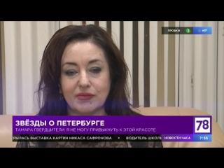 Тамара Гвердцители о Петербурге в программе