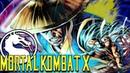 MK X: ЖЕНСКИЙ МАХАЧ. ЧТО НАДЕЛАЛ КОТАЛЬ КАН?! 2 \ DC COMICS