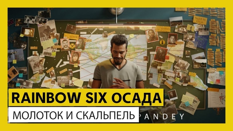RAINBOW SIX ОСАДА- МОЛОТОК И СКАЛЬПЕЛЬ
