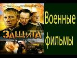Защита 2008 Полная версия Военные фильмы   Love