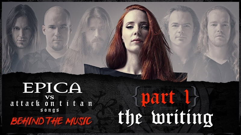 EPICA vs Attack On Titan songs The Writing Process (OFFICIAL INTERVIEW)