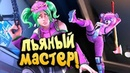 ПЬЯНЫЙ МАСТЕР! - ШИМОРО ПРОТИВ СКВАДОВ В Fortnite