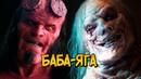 Баба Яга из фильма Хеллбой способности питание фольклор отличия от комиксов