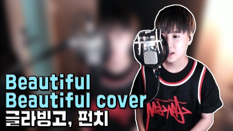 [디케이] Beautiful Beautiful - GLABINGO (글라빙고), 펀치 (Punch) Cover (짧음주의)