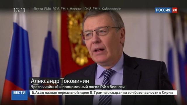Новости на Россия 24 • Посол РФ в Бельгии: дипломатия - это надежда