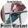 Street Workout г.Мариуполь
