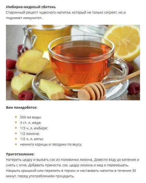 Напиток с имбирем рецепты