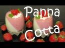 ВКУСНЫЙ ДЕСЕРТ Панна Котта с клубникой Итальянский десерт Panna Cotta dâu Dessert strawberry
