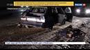 Новости на Россия 24 • Тела, пистолеты, взрывчатка: опубликовано видео с места ликвидации террористов под Саратовом