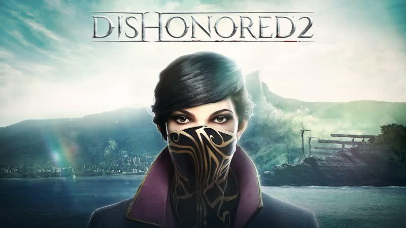 Dishonored 2►Часть 1 Нелёгкая судьба сись Эмили D