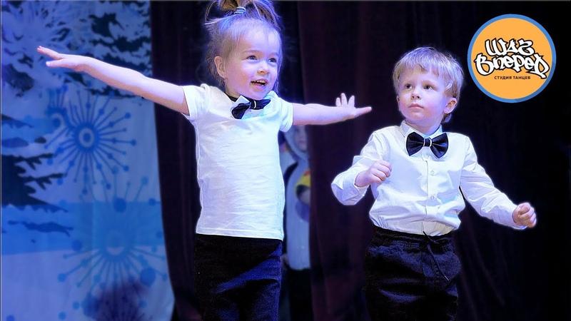 Танец маленьких артистов на Новогоднем концерте СТ ШАГ ВПЕРЁД в Истре