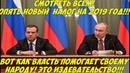 Срочная Новость Новый налог от Путина и Медведева Такого дурдома еще не было