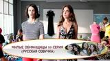 Милые обманщицы 10 серия (РУССКАЯ ОЗВУЧКА)