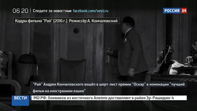 Новости на Россия 24 • Рай Андрея Кончаловского вошел в шорт-лист премии Оскар