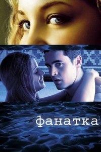 Фанатка (2002)