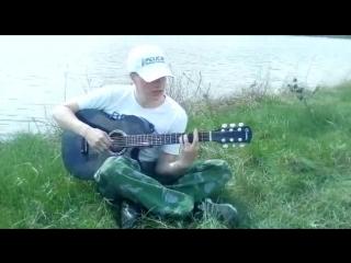 Сынуля поёт под гитару. Только ещё начинает учиться.