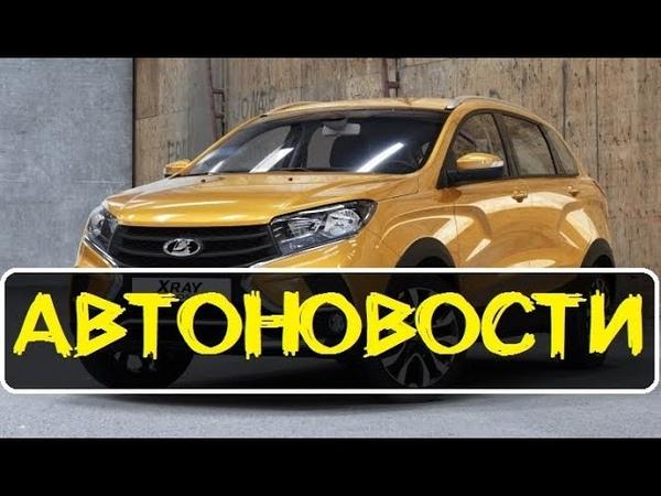 Начали выпускать новый кросс хэтчбек Lada Xray Автоновости