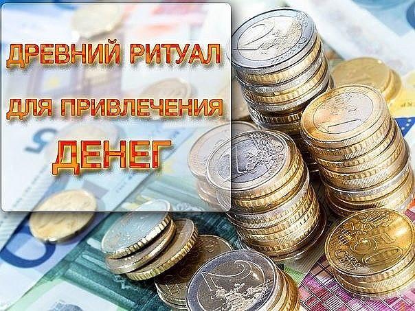 точкой ритуал на деньги кладешь рубль берешь тысячу страницу пользователя