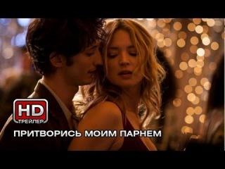 Притворись_моим_парнем (20_ans_décart) 2013 Романтическая комедия Франция - Русский трейлер