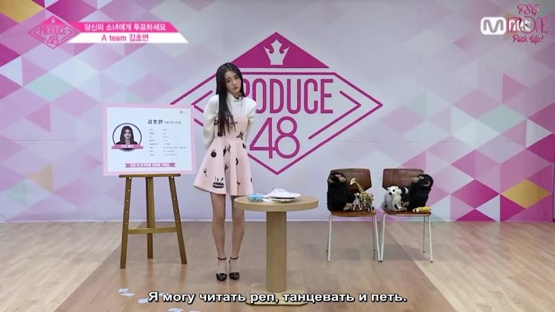 [FSG Pick Up] PRODUCE 48 A Team | Ким Чоён| PR video (рус. саб.)