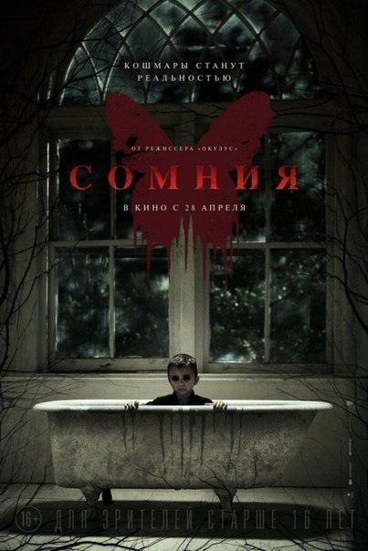 Сомния (2016)