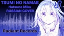 VOCALOID Hatsune Miku The Name of Sin Supercell RUS song cover 罪の名前