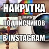 📈 Продвижение в Инстаграме/Instagram