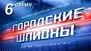 Городские шпионы Русский сериал 6 серия