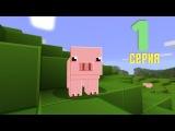 Майнкрафт плоский мир - 1 серия (хардкор, фрост, херобрин, лололошка, дюп)