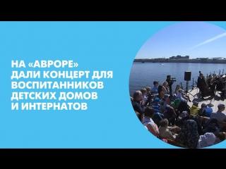 На «Авроре» дали концерт для воспитанников детских домов и интернатов