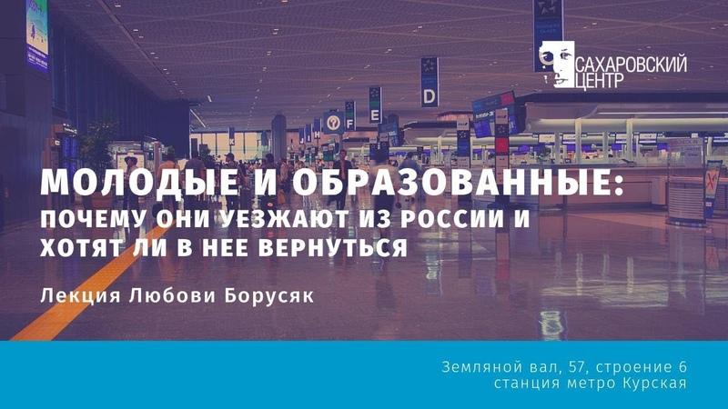 Любовь Борусяк. Молодые и образованные: почему они уезжают из России и хотят ли в нее вернуться?