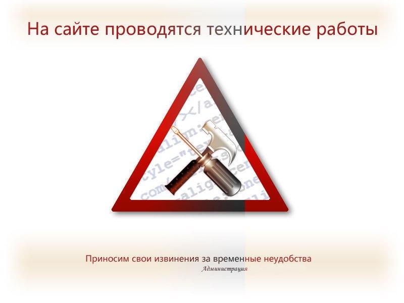 Технические работы 27.02.2013