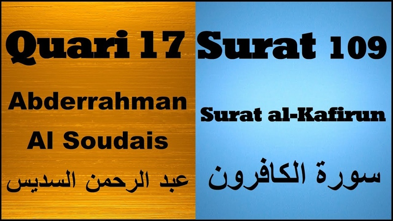 Abderrahman Al Soudais عبد الرحمن السديس Surat al Kafirun سورة الكافرون Surat 109