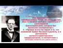 Великие люди о Боге Часть 33 УИНСТОН ЧЕРЧИЛЛЬ