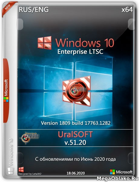 Windows 10 Enterprise LTSC x64 17763.1282 v.51.20 (RUS/ENG/2020)