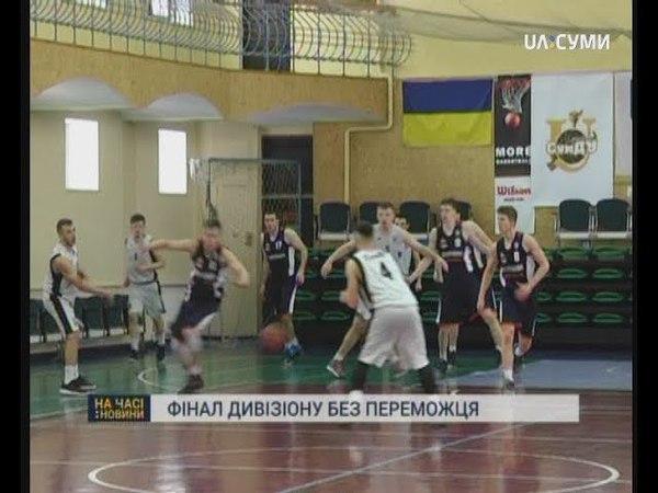 «СумДУ» та «ХПІ» не виявили переможця дивізіону студентської баскетбольної ліги