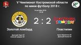 Золотой ломбард - Пластилин 22 V Чемпионат Костромской области по мини-футболу (14.10.18)
