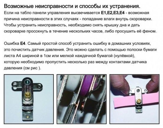 Мультиварка Смайл 1140 Инструкция Ошибка Е4